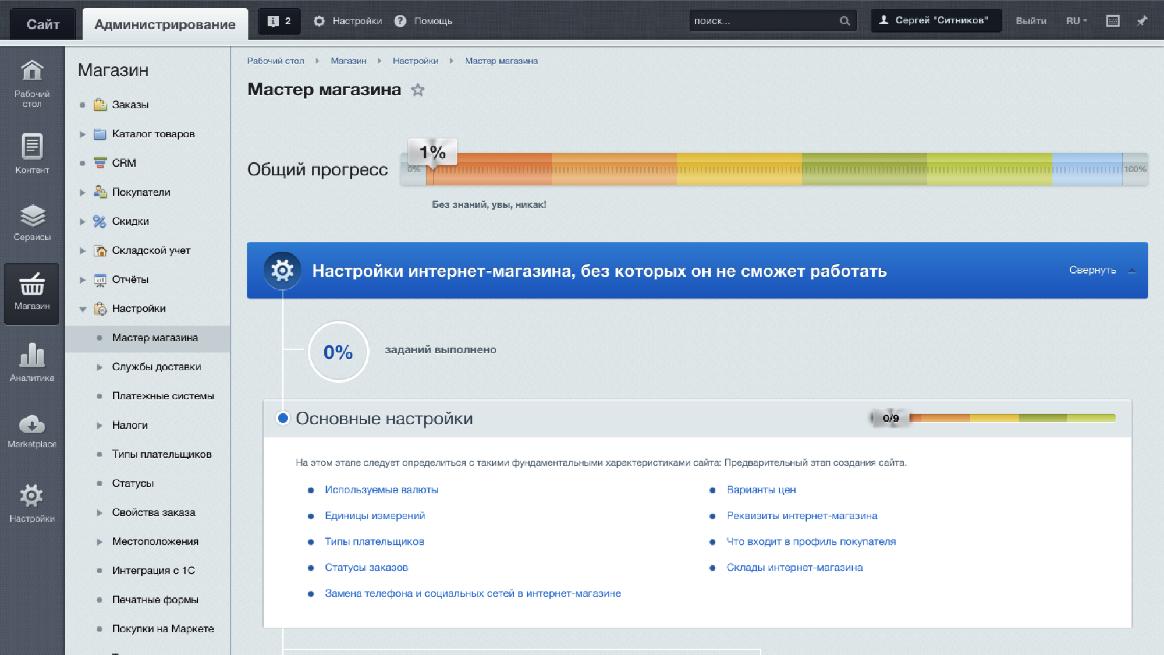 Битрикс веб сервисы crm системы этапы