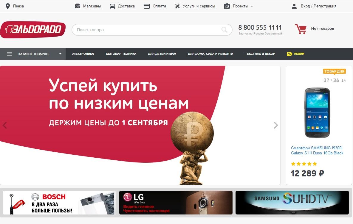 Реклама эльдорадо для интернета посмотреть выскакивает реклама браузере