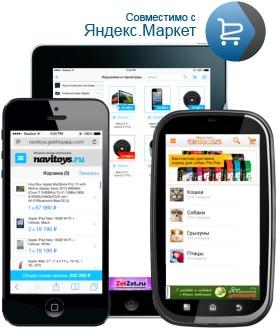 """GetShopApp.com – """"мобилизатор"""" интернет магазинов"""