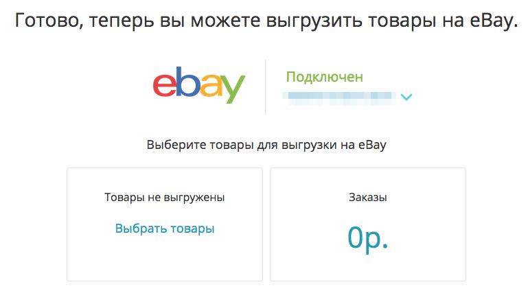 как продавать на ебай: