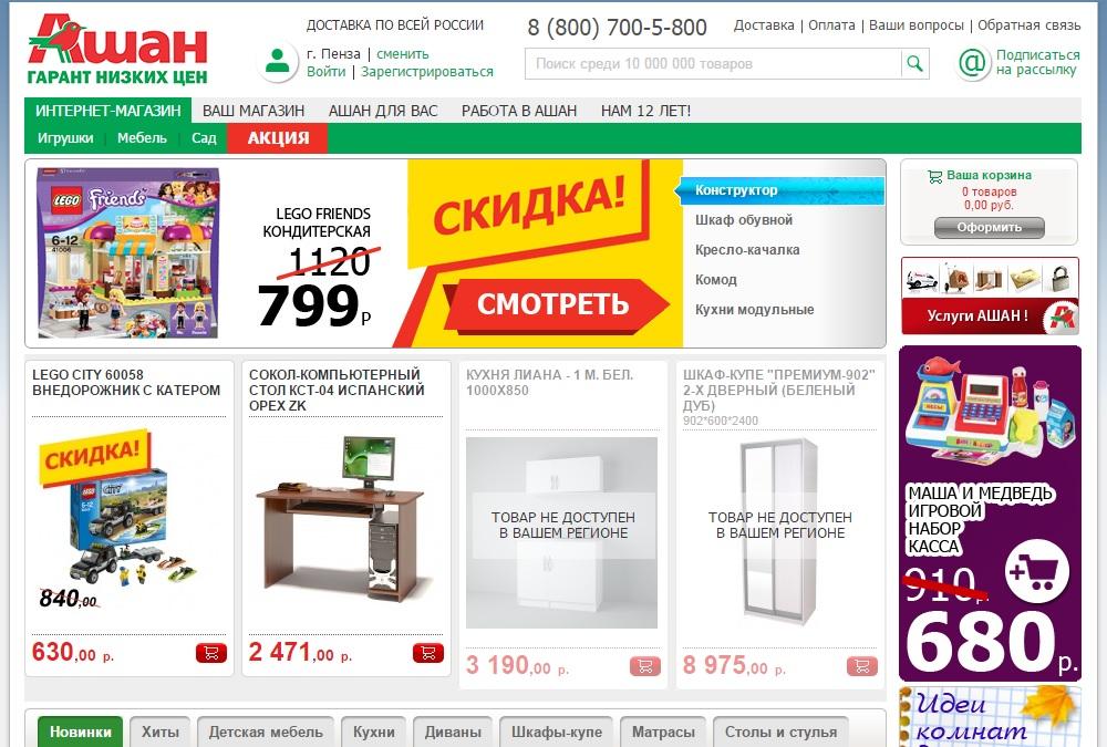 Интернет магазин игрушек  Сайт детских игрушек купить