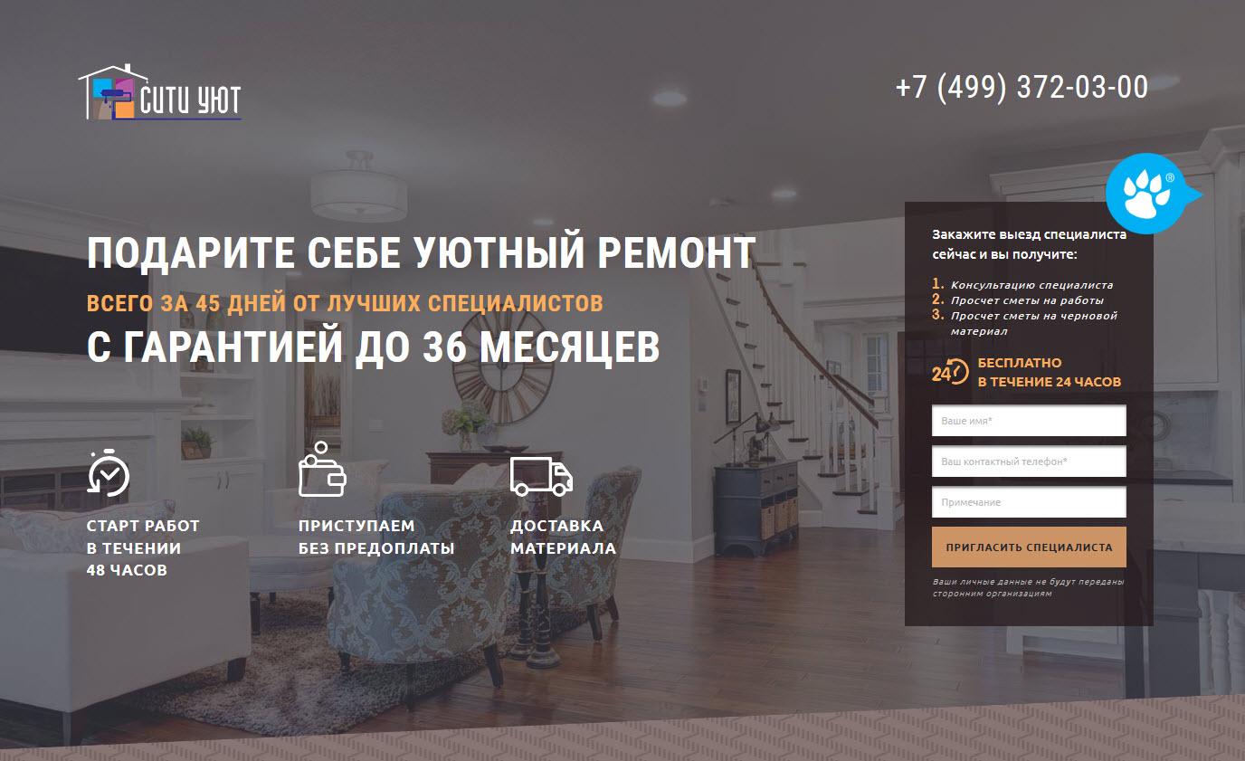 Где рекламировать свою компанию по ремонту квартир