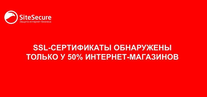 Интернет-угрозы для интернет-магазинов в 2015 году