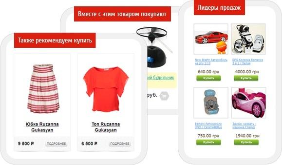 Сrossss.ru – персонализированный мерчандайзер
