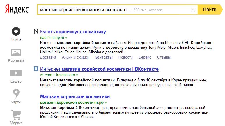 Интернет-маркетинг: Блог им. TotalShiva: SMM для интернет-магазина: Практическое руководство