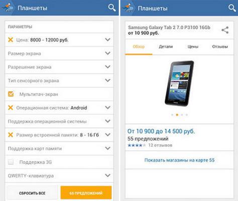 Market Yandex Android - фото 2