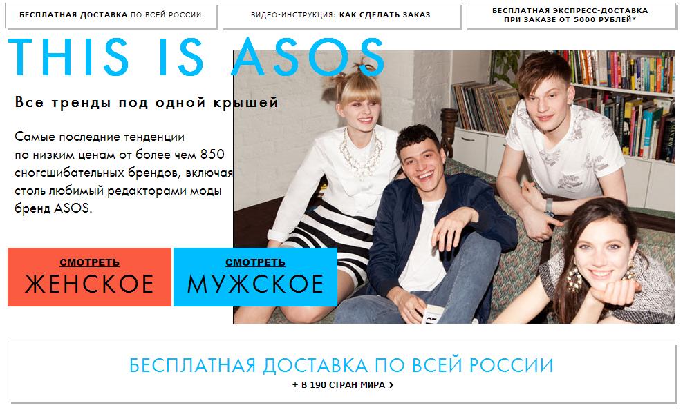 Asos запустил русский сайт с бесплатной доставкой