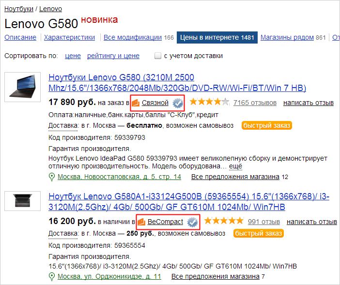 """""""Яндекс"""" позволил производителям рекомендовать места продажи товаров"""